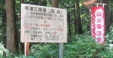 林道三境線を走った