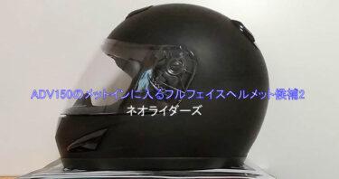 (メットイン収納可)ネオライダースフルフェイスヘルメット